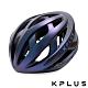 KPLUS 單車安全帽S系列公路競速-VITA Helmet-GALAXY幻彩紫藍 product thumbnail 1