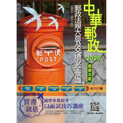 2020年郵政法規大意及交通安全常識題庫攻略 (二版) (E041P19-1)