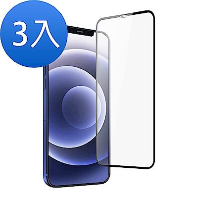 [超值3入組] iPhone 12 9D 滿版 透明 9H鋼化玻璃膜 手機 保護貼 (iPhone12保護貼 iPhone12鋼化膜 )