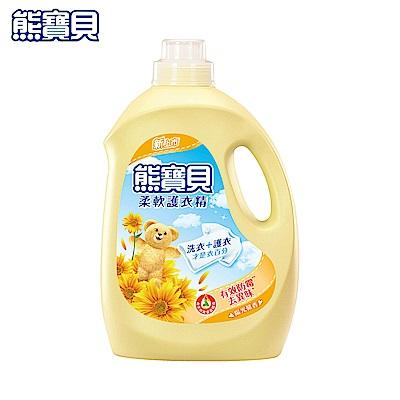 熊寶貝 柔軟護衣精 3.2L_陽光馨香