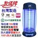友情15W電擊式捕蚊燈VF-1566(飛利浦15W捕蚊燈管) product thumbnail 3