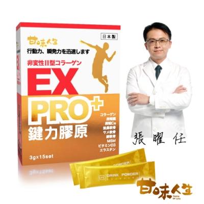 【甘味人生】鍵力膠原黃金升級版(3gx15包)