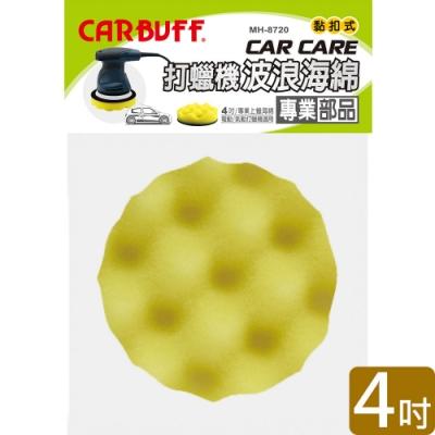CARBUFF 車痴打蠟機波浪海綿/黃色 4吋(2入) MH-8720