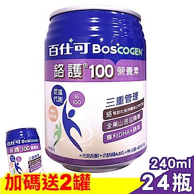 【美國百仕可】 BOSCOGEN 鉻護100營養素 240ml 24罐/箱 +送2罐