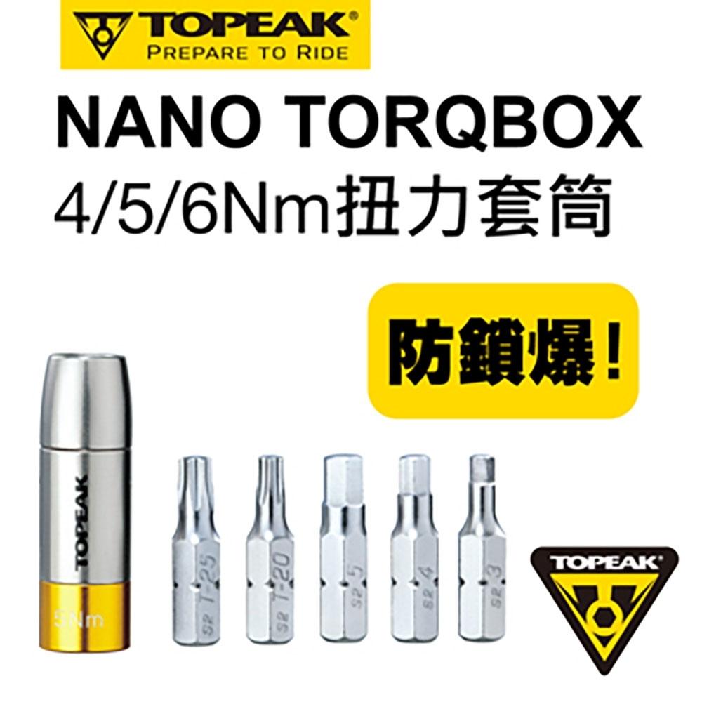TOPEAK NANO TORQBAR DX  扭力套筒