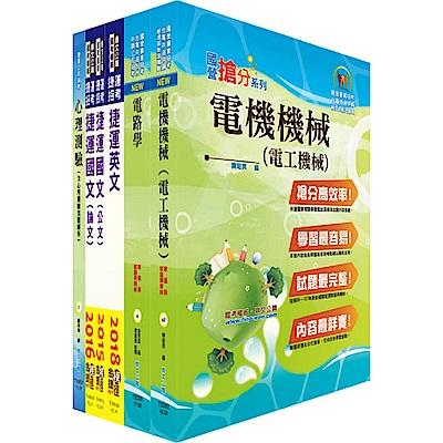 107年臺中捷運招考(助理工程員-電機維修類)套書(贈適性評量、題庫網帳號、雲端課程)