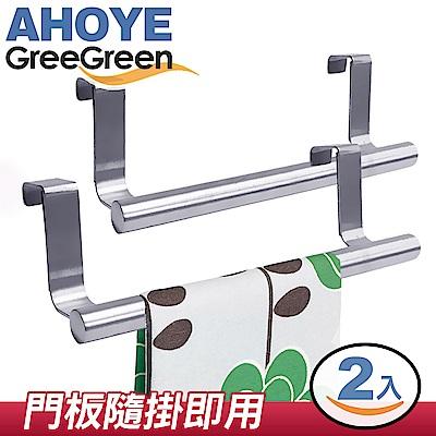 GreeHook 不鏽鋼門板毛巾抹布架 23cm