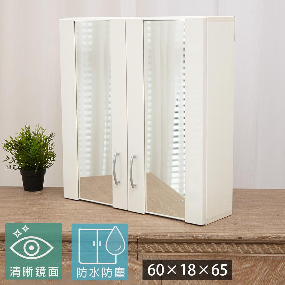 【Abis】 經典雙鏡面雙門防水塑鋼浴櫃/置物櫃-白色1入