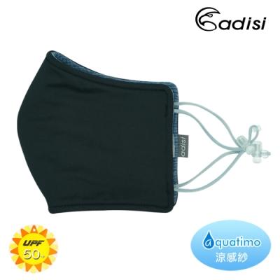 【ADISI】銅纖維消臭抗UV立體剪裁口罩AS20024 (外黑/內皇家藍) 單入