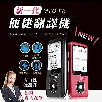 MTO F8 PRO 口譯機(45國語言 即時翻譯機)