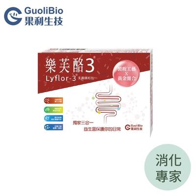 [果利生技]消化專家-樂芙酪3益生菌粉包(買4送1)
