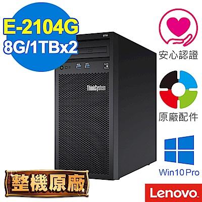 Lenovo ST50 伺服器 E-2104G/8G/1TBx2/W10P
