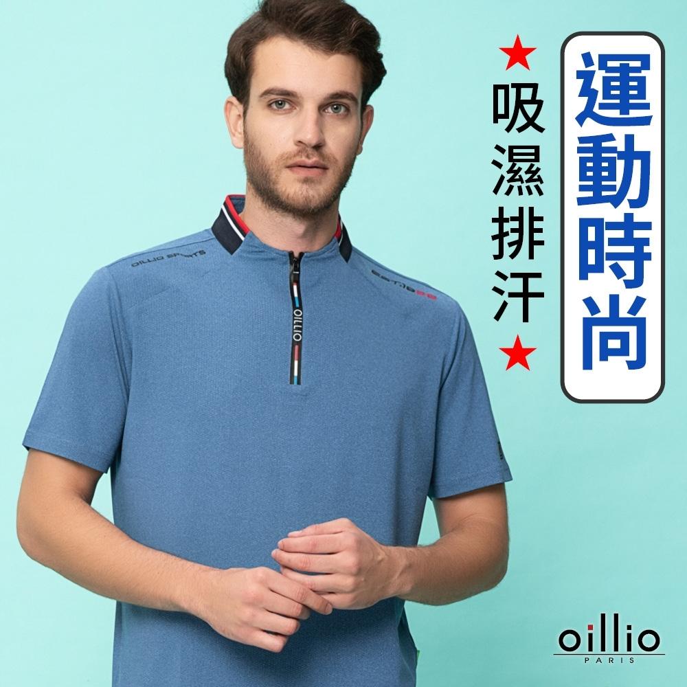 oillio歐洲貴族 男裝 短袖立領衫 吸濕排汗衫 異型斷面紗處理 超柔防皺 藍色