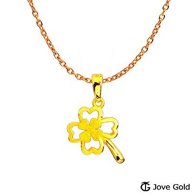 Jove gold 最幸運的你黃金墜子 送項鍊