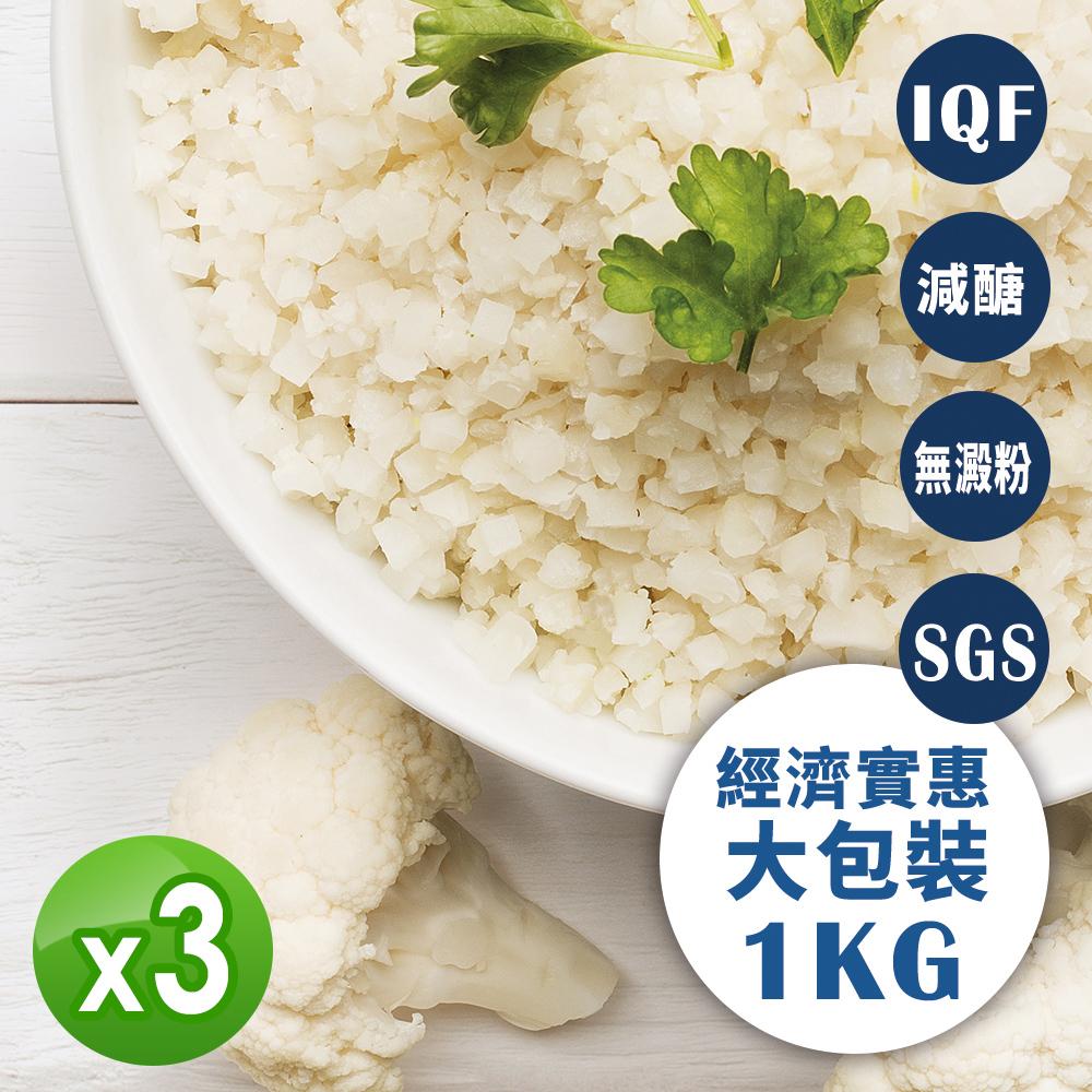 GREENS 冷凍白花椰菜-米狀3包組(1kgx3包)