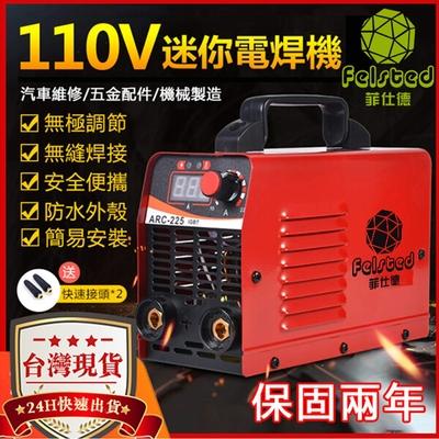 110V小型電焊機菲仕德品牌 焊接機 ARC-225迷你機 點焊機無極調節