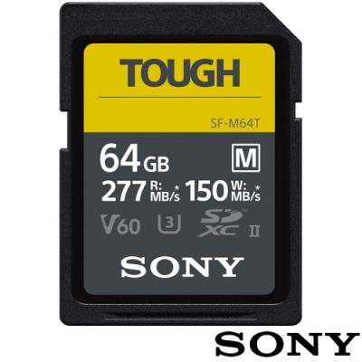 SONY SF-M64T SD SDXC 64G/GB 277MB/S V60 TOUGH UHS-II 高速記憶卡 (公司貨) 支援 4K