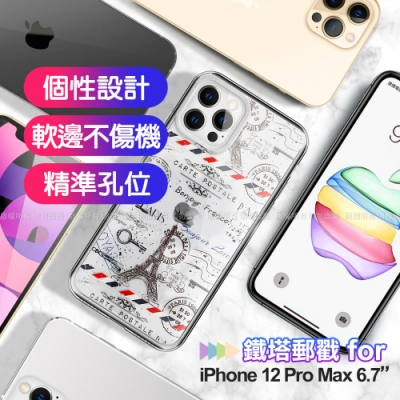 MOOTUN for iPhone 12 Pro Max 6.7 防護晶透保護殼- 鐵塔郵戳