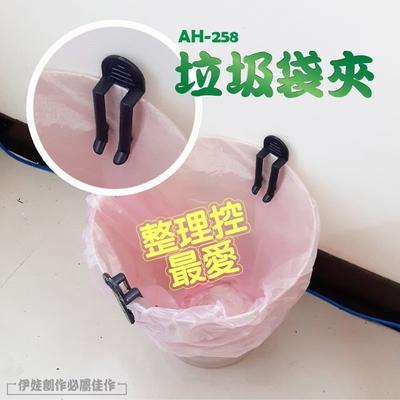 (20入) 垃圾袋夾子【AH-258】垃圾桶固定夾 垃圾桶夾子 垃圾桶夾 垃圾袋固定夾 垃圾袋防滑夾 垃圾袋夾