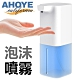 Ahoye 感應式自動給皂機 USB充電 酒精噴霧機 product thumbnail 1