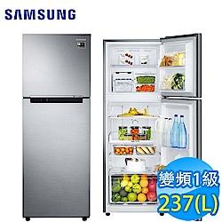 *館長推薦* SAMSUNG三星 237L 1級變頻2門電冰箱 RT22M4015S8/TW