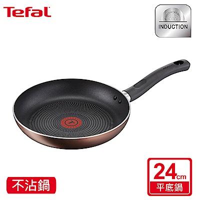 Tefal 法國特福極致饗食系列24CM不沾平底鍋(電磁爐適用)