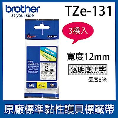 【3入組】brother 原廠護貝標籤帶 TZe-131 (透明底黑字 12mm)
