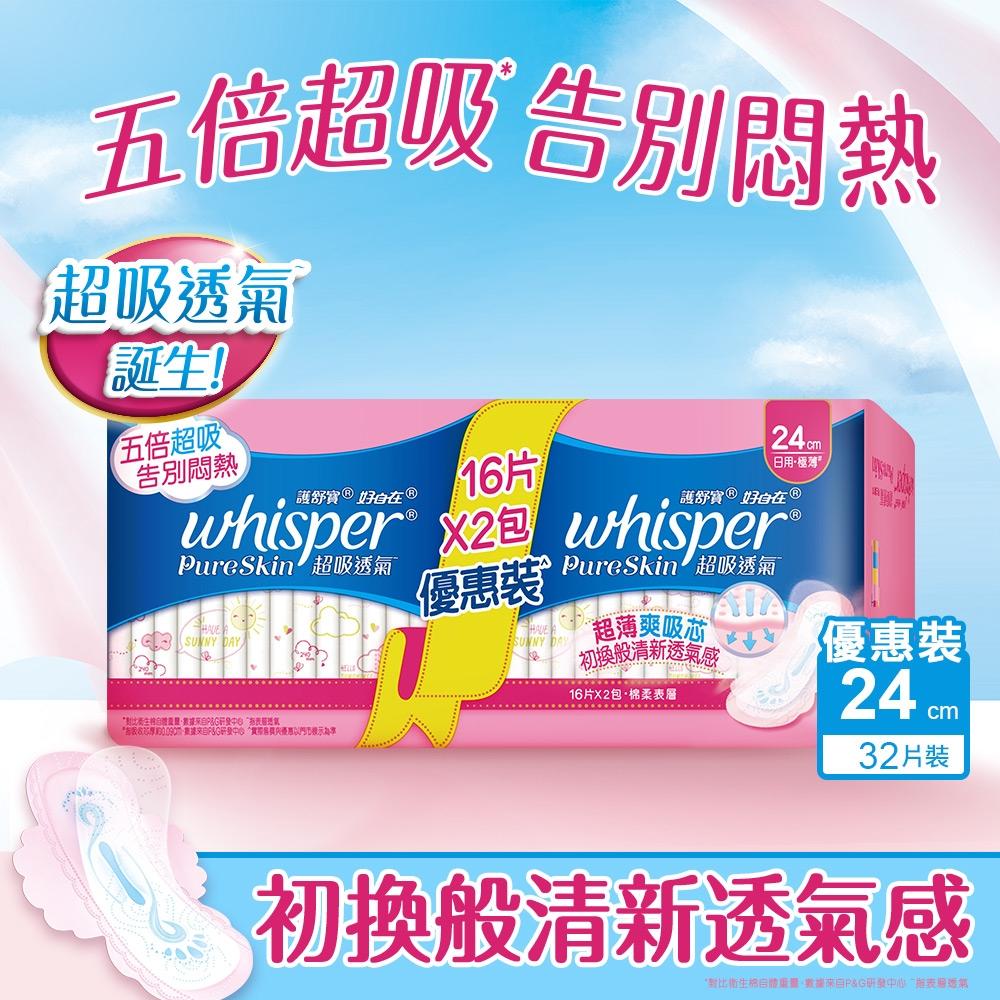 好自在Pure Skin超吸透氣棉 日用衛生棉24cm(16片x2)