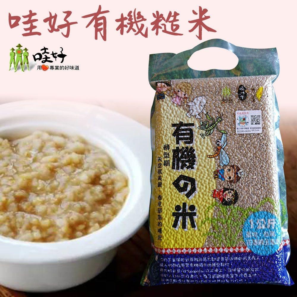 【哇好米】哇好有機糙米(1kgx2包)