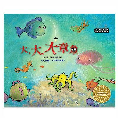 閣林 波隆那插畫獎-大大大章魚(1書1CD)