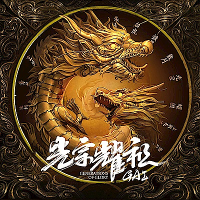 GAI周延 / 光宗耀祖(1CD)