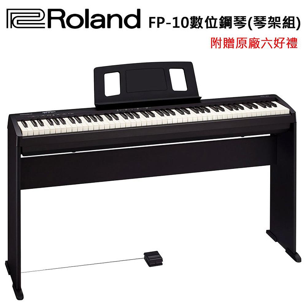 ★Roland★FP-10 88鍵數位鋼琴~琴架組(加贈原廠五大好禮)