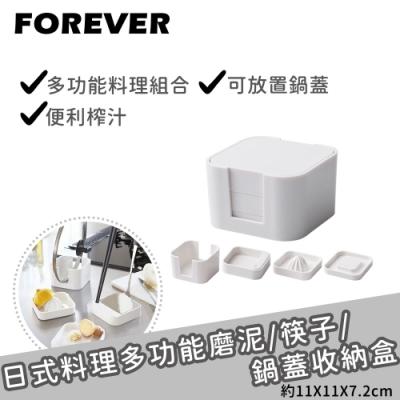 日本FOREVER 日式料理多功能磨泥/筷子/鍋蓋收納盒