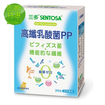 即期良品三多高纖乳酸菌PP-效期2020/04月(2g*20包/盒)