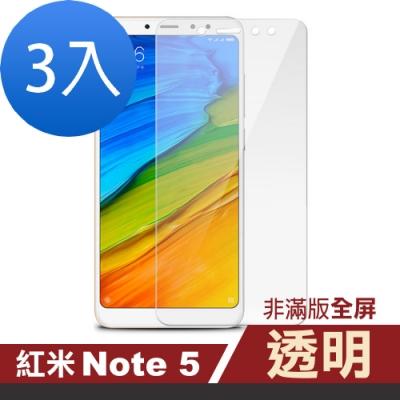 紅米 Note5 透明 高清 非滿版 手機貼膜-超值3入組