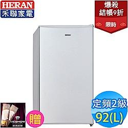 結帳9折!HERAN禾聯 92L 2級定頻單門式電冰箱 左右開