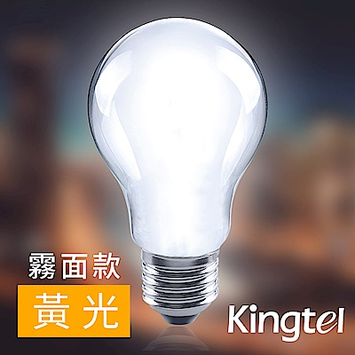 【KINGTEL】LED經典燈絲球泡燈6W-黃光-霧面-18入