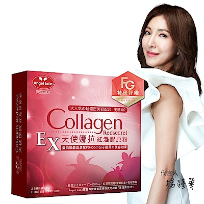 Angel LaLa EX紅灩膠原粉 白藜蘆醇 日本專利蛋白聚醣楊謹華代言 (15包/盒)