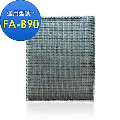 Original Life適用3M:FA-B90DC 可水洗超淨化 空氣清淨機濾網
