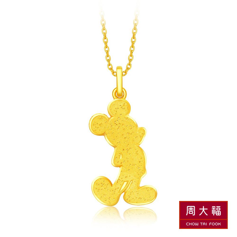周大福 迪士尼經典系列 印象派米奇黃金吊墜(不含鍊)