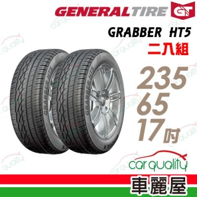 【General Tire將軍】GRABBER HT5 舒適操控輪胎_二入組_235/65/17