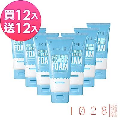 【買12送12】1028 超綿感泡泡洗面乳 (三款)