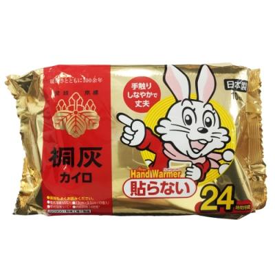 桐灰 小白兔暖暖包(手握式) 24hr 日本製 10入/包