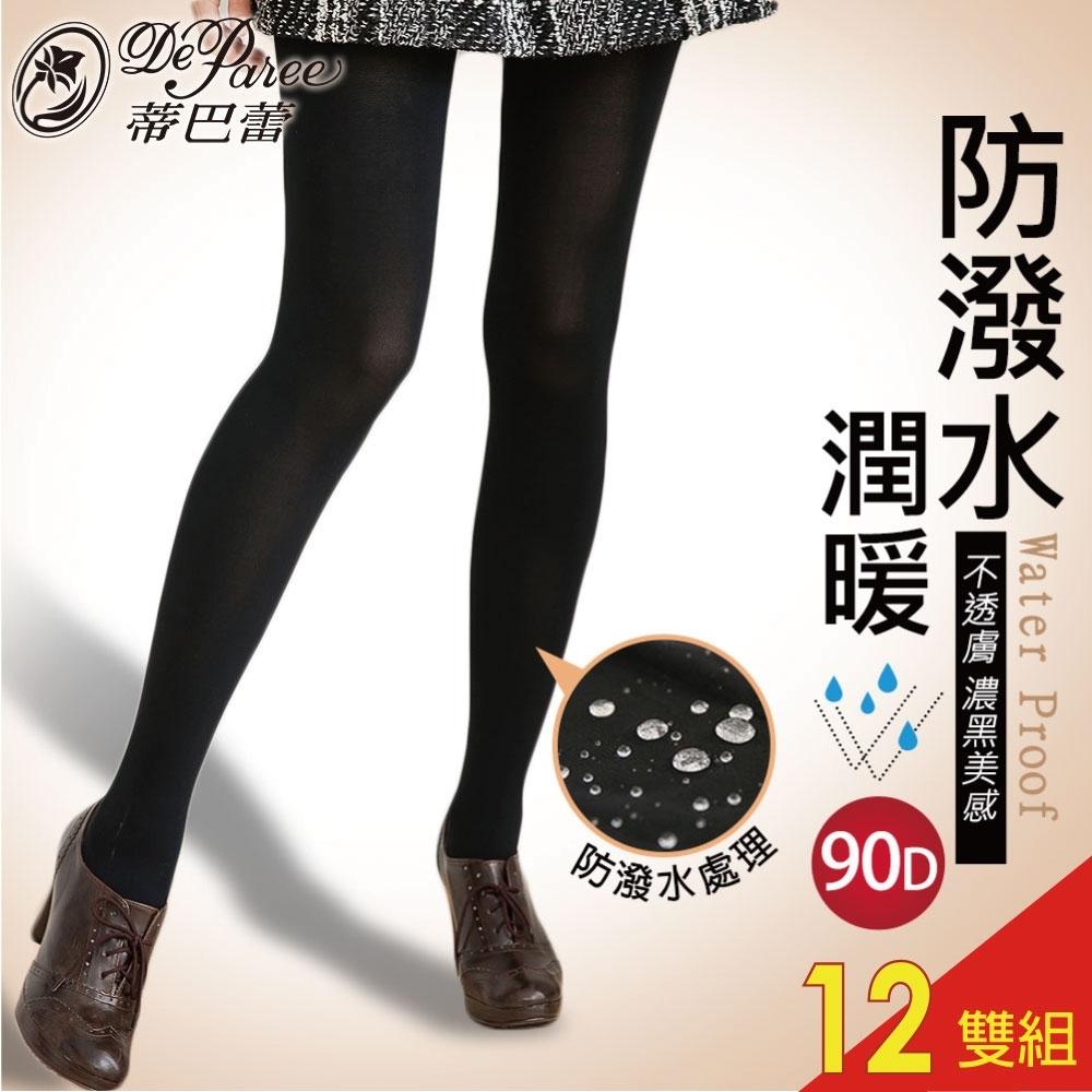 [時時樂限定] 蒂巴蕾 防潑水 潤暖 天鵝絨褲襪-90D-12雙組
