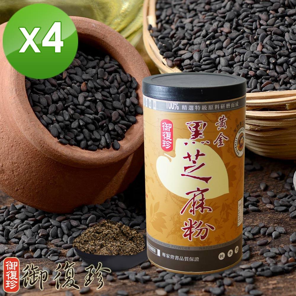 御復珍 黃金黑芝麻粉4罐組(600g/罐)