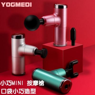 YOGMEDI mini 電動按摩槍 專業肌肉筋膜槍