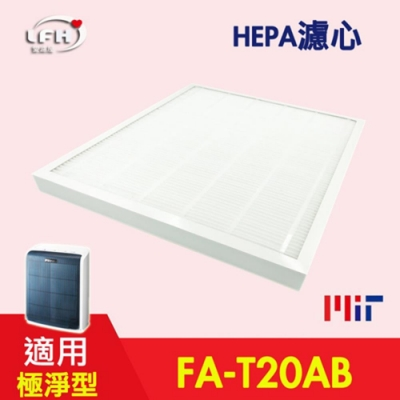 LFH HEPA濾心 適用:3M極淨型清淨機 FA-T20AB/T20AB-F 1入組