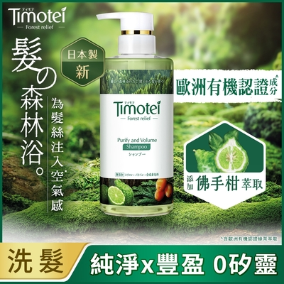 Timotei 蒂沐蝶 Forest Relief 森の療癒感洗護髮系列 純淨豐盈洗髮精 450g