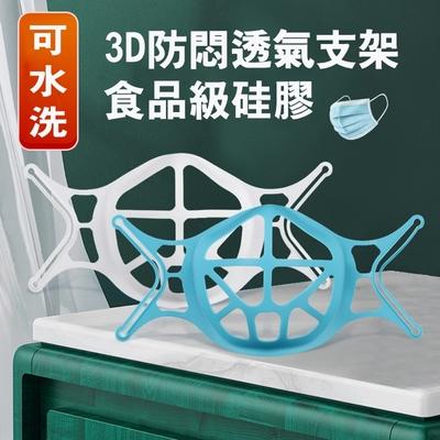 5入組 口罩神器 3D立體口罩支撐架/矽膠口罩支架 防悶透氣/可水洗 3D升級版