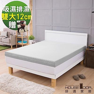 House Door 超吸濕排濕表布12cm厚釋壓記憶床墊超值組-雙大6尺 @ Y!購物